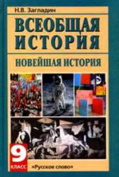 Гдз по истории россии 9 класс контурные карты 19-начало 20 века.