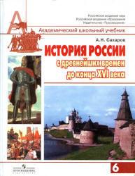 История России с древнейших времен до конца XVI века, 6 класс, Сахаров А.Н., 2010