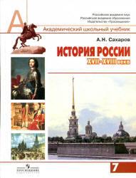 История России, XVII-XVIII века, 7 класс, Сахаров А.Н., 2010