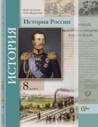 История России, 8 класс, Лазукова Н.Н., Журавлева О.Н., 2013