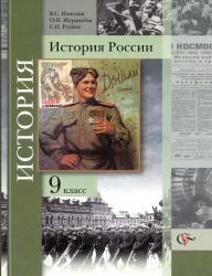 История России, 9 класс, Измозик В.С., Журавлева О.Н., Рудник С.Н., 2012