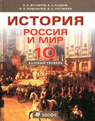 История, Россия и мир, 10 класс, Базовый уровень, Волобуев О.В., Клоков В.А., 2013