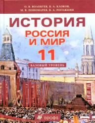 История, Россия и мир, 11 класс, Базовый уровень, Волобуев О.В., Клоков В.А., 2013