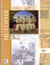 История, Введение в историю, 5 класс, Майков А.Н., 2013