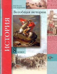 Всеобщая история, 8 класс, Носков В.В., Андреевская Т.П., 2013