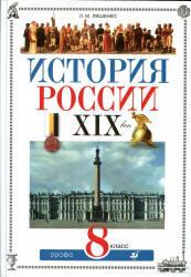 История России, XIX век, 8 класс, Ляшенко Л.М., 2012