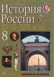 История России, XVIII-XIX века, 8 класс, Пашков Б.Г., 2000