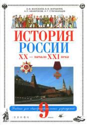 История России, XX - начало XXI века, 9 класс, Волобуев О.В., Журавлев В.В., 2010
