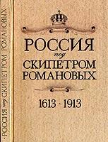 Россия под скипетром Романовых - 1613-1913 - Сборник