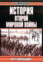 История Второй мировой войны в период 1939-1945, Курт фон Типпельскирх