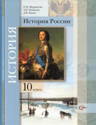 История России, 10 класс, Журавлева О.Н., Пашкова Т.И., Кузин Д.В., 2013