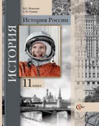 История России, 11 класс, Измозик В.С., Рудник С.Н., 2013