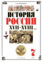 История России, XVII-XVII века, 7 класс, Черникова Т.В., Сахаров А.Н., 2009