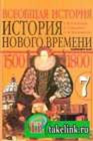 Всеобщая история, История нового времени, 1500 - 1800, 7 класс, Юдовская А.Я., Баранов П.А., Ванюшкина Л.М., 2009
