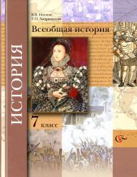 Всеобщая история, 7 класс, Носков В.В., Андреевская Т.П., 2013