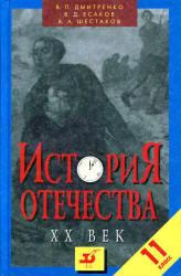 История Отечества, XX век, 11 класс, Дмитренко В.П., Есаков В.Д., Шестаков В.А., 2002