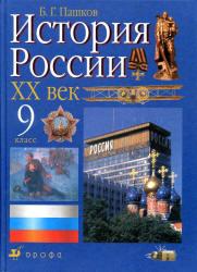 История России, XX век, 9 класс, Пашков Б.Г., 2002