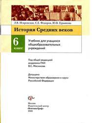 История Средних веков, 6 класс, Искровская Л.В., Федоров С.Е., Гурьянова Ю.В., 2008