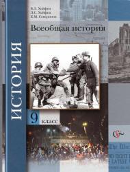 Всеобщая история, 9 класс, Хейфец В.Л., Мясников В.С., 2013