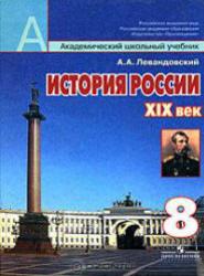 История России, XIX век, 8 класс, Левандовский А.А., 2006