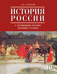 Гдз по истории россии 10 класс