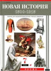 Новая история, 1500-1815, 7 класс, Бурин С.Н., 2005