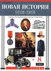 Новая история, 1815-1918, 8 класс, Бурин С.Н., 2006