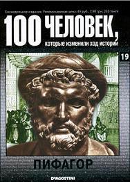 100 человек, которые изменили ход истории - Пифагор