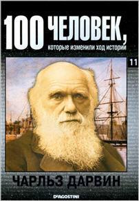 100 человек, которые изменили ход истории - Чарльз Дарвин