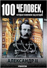 100 человек, которые изменили ход истории - Александр II