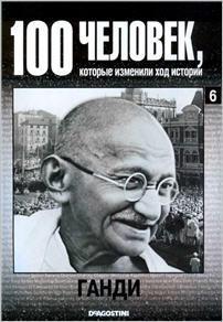 100 человек, которые изменили ход истории - Ганди