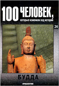 100 человек, которые изменили ход истории - Будда