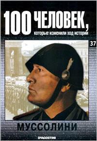 100 человек, которые изменили ход истории - Муссолини