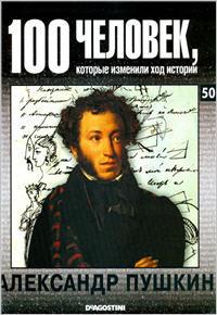 100 человек, которые изменили ход истории - Александр Пушкин