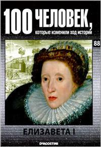 100 человек, которые изменили ход истории - Елизавета I