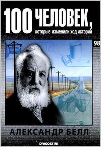 100 человек, которые изменили ход истории - Александр Белл