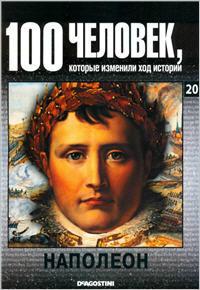 100 человек, которые изменили ход истории - Наполеон