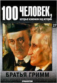 100 человек, которые изменили ход истории - Братья Гримм