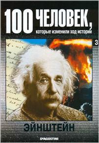100 человек, которые изменили ход истории - Эйнштейн