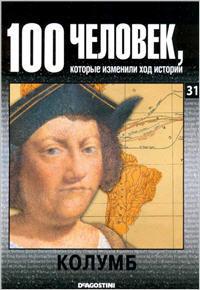 100 человек, которые изменили ход истории - Колумб