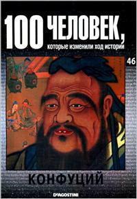 100 человек, которые изменили ход истории - Конфуций