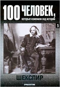 100 человек, которые изменили ход истории - Шекспир