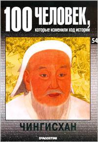 100 человек, которые изменили ход истории - Чингисхан