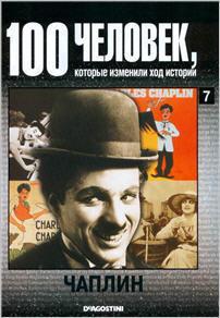 100 человек, которые изменили ход истории - Чаплин