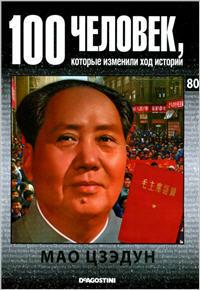 100 человек, которые изменили ход истории - Мао Цзэдун