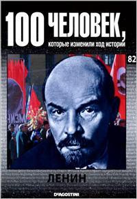 100 человек, которые изменили ход истории - Ленин