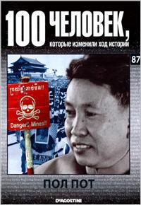 100 человек, которые изменили ход истории - Пол Пот