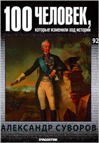 100 человек, которые изменили ход истории - Александр Суворов