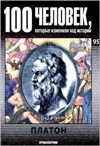 100 человек, которые изменили ход истории - Платон
