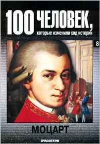 100 человек, которые изменили ход истории - Моцарт